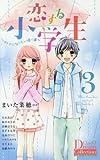 恋する小学生 3 ~オトナになりたい帰り道~ (ちゃおコミックススペシャル)