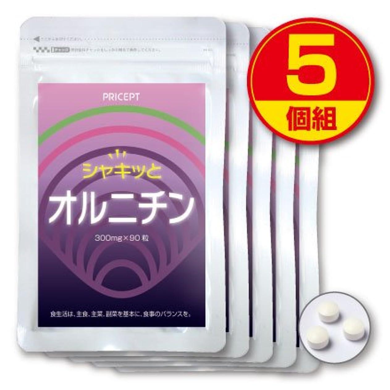 プリセプト シャキッとオルニチン 90粒【5個組】