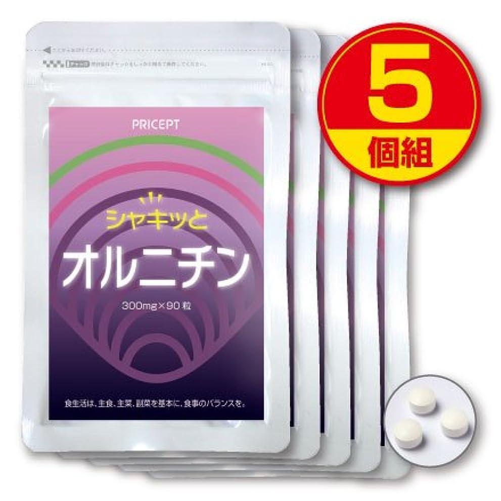 ゆりラップオフェンスプリセプト シャキッとオルニチン 90粒【5個組】