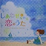 しあわせになれる恋のうた-HAPPY SUMMER SONGS-
