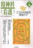 精神科看護 (2005-10)