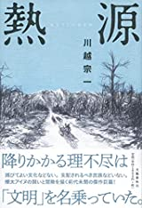 第162回芥川賞は「背高泡立草」、直木賞は「熱源」