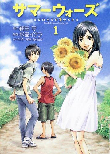 サマーウォーズ (1) (角川コミックス・エース 245-1)の詳細を見る