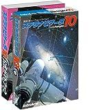 ステラナビゲータ10公式ガイドブック