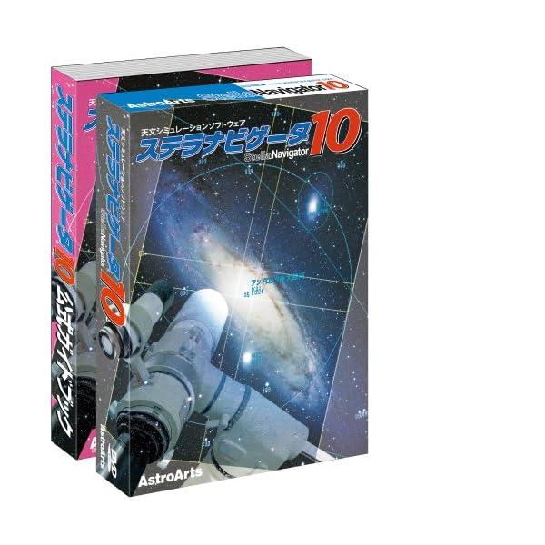 ステラナビゲータ10+公式ガイドブックの商品画像