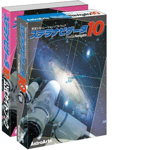 ステラナビゲータ10+公式ガイドブック