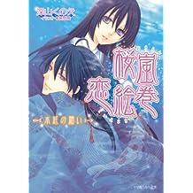 桜嵐恋絵巻8 ~水底の願い~ (ルルル文庫)