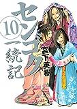 センゴク一統記(10) (ヤングマガジンコミックス)