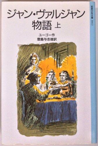 ジャン・ヴァルジャン物語 (上) (岩波少年文庫 (3013))の詳細を見る