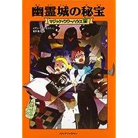 マジック・ツリーハウス 第16巻幽霊城の秘宝 (マジック・ツリーハウス 16)