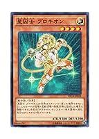 遊戯王 日本語版 NECH-JP028 Satellarknight Procyon 星因士 プロキオン (ノーマル)