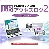 LB アクセスログ2 5ライセンス [ダウンロード]