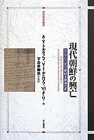 現代朝鮮の興亡 -ロシアから見た朝鮮半島現代史- (世界歴史叢書)