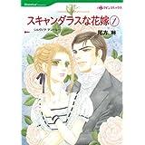 スキャンダラスな花嫁 1 (ハーレクインコミックス)