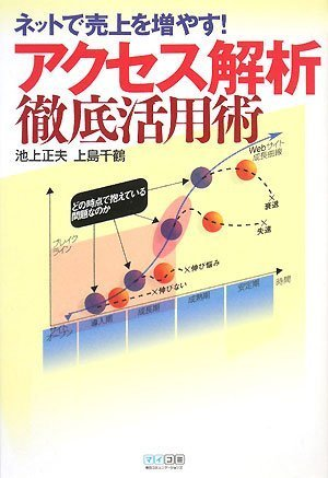 アクセス解析 徹底活用術 ~ネットで売上を増やす!~