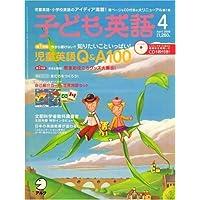 子ども英語 2009年 04月号 [雑誌]