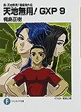 真・天地無用!魎皇鬼外伝天地無用!GXP 9 (富士見ファンタジア文庫)