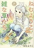 ねむようこと雑な草たち (ホーム社書籍扱コミックス)