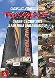 TRYANGLE CHAMPION SHIP 2013 JAPAN FINAL GEOLANDA...