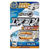 カーメイト 車用 除菌消臭剤 スチーム消臭 銀 超強力 エアコン臭用 L 無香 D242