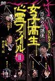 DVD恐怖の放課後 女子高生 心霊ファイルII (<DVD>)