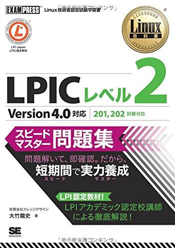 Linux教科書 LPIC レベル2 スピードマスター問題集 Version4.0対応