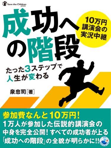 10万円講演会の実況中継 成功への階段 たった3ステップで人生が変わる書影