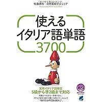 使えるイタリア語単語3700 MP3 CD-ROM付き