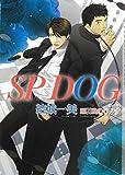 SP DOG (ショコラ文庫)