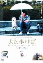 【動画】犬と歩けば チロリとタムラ