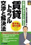 [弁護士がきちんと教える] 賃貸トラブル 交渉と解決法 (暮らしの法律)