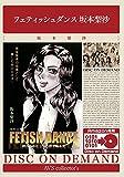 フェティッシュダンス 坂本梨沙 [DVD]