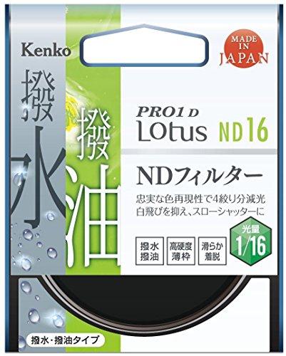 Kenko NDフィルター PRO1D Lotus ND16 43mm 光量調節用 撥水・撥油コーティング 絞り4段分減光 923429