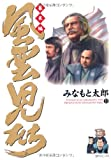 風雲児たち 幕末編 13 (SPコミックス)