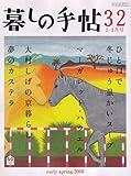 暮しの手帖 2008年 02月号 [雑誌]