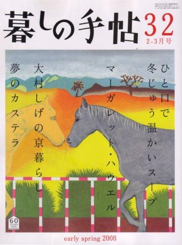 暮しの手帖 2008年 02月号 [雑誌]の詳細を見る