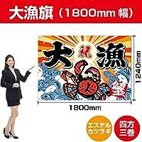 大漁旗 カニ(エステルカツラギ) 1800mm幅 BC-41 (受注生産)