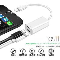 【IOS 11 対応】iPhone X/8/7/Plus コール + 音楽 + 急速充電 2 イン1コンバージョンアダプタ Lightningイヤホン変換ケーブル iOS10 - iOS11以降対応