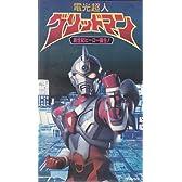 電光超人グリッドマン~GRIDMAN誕生 [VHS]