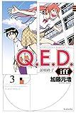 Q.E.D.iff ―証明終了―(3) (月刊少年マガジンコミックス)