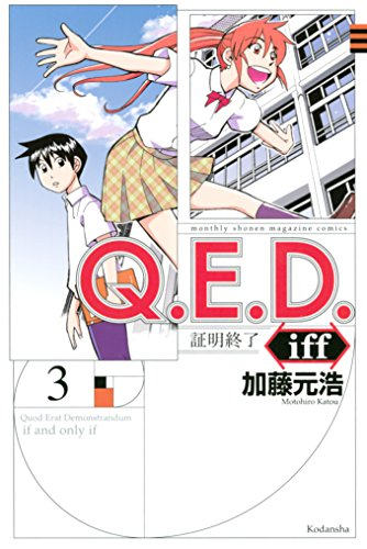 Q.E.D.iff ―証明終了―(3) (月刊少年マガジンコミックス)の詳細を見る