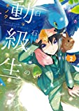 白石君の動級生 2巻 (デジタル版Gファンタジーコミックス)