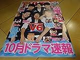 TV LIFE 2017.8.25 V6 大野智 二宮和也 嵐 渋谷すばる 村上信五 岡本圭人 中島健人 関西ジャニーズJr  高橋一生 星野源 亀梨和也