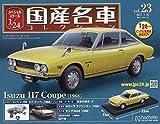 スペシャルスケール124国産名車コレクション23 2017年