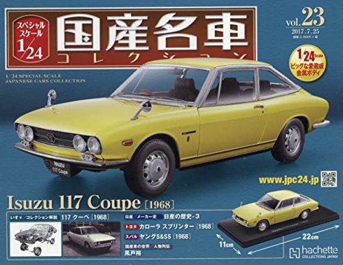 スペシャルスケール1/24国産名車コレクション(23) 2017年 7/25 号 [雑誌]