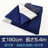 【厚手】紺白幕 丈180cm×長さ5.4m(3間)紐付き 本染め縫い合わせ