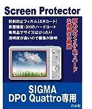 SIGMA dp0 Quattro専用 AR液晶保護フィルム(反射防止フィルム・ARコート)