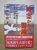 時霊からの警鐘―日本が不死鳥になるための最後の切り札