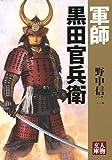 軍師 黒田官兵衛 (人物文庫)