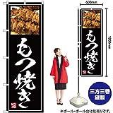 のぼり旗 もつ焼き YN-4820(三巻縫製 補強済み)